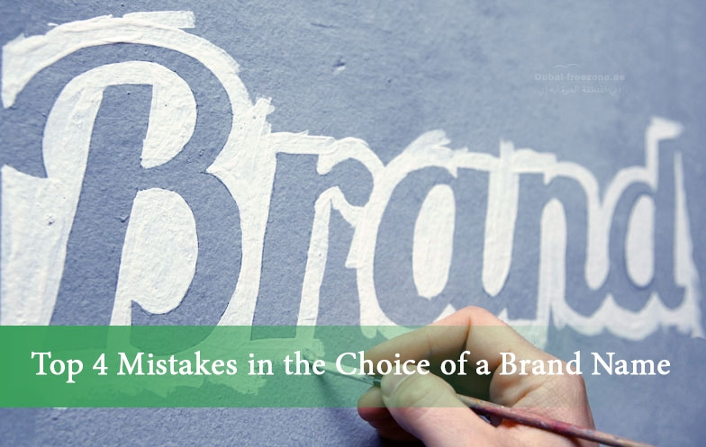 Main picture: Top 4 Mistakes in the Choice of a Brand Name
